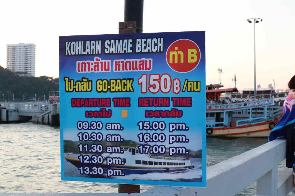 パタヤからラン島に行くツーリストボート時刻表