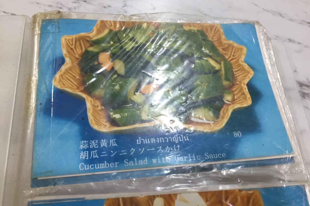 バンコクの中華料理東来順
