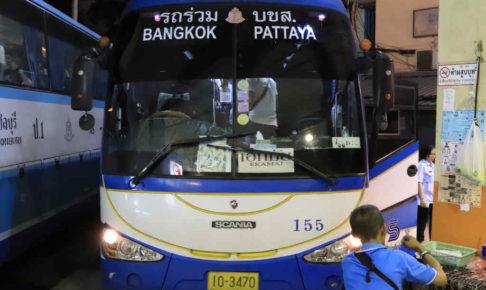 バンコクからパタヤ行きの公共バス