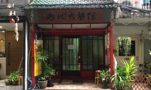 バンコクスクンビットソイ41にある中華料理老地方