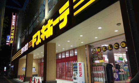 ドンキホーテ新横浜店