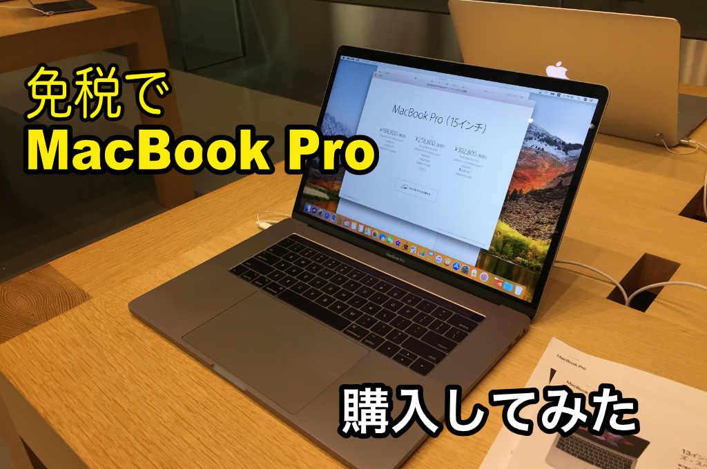 免税でMacBook Pro購入