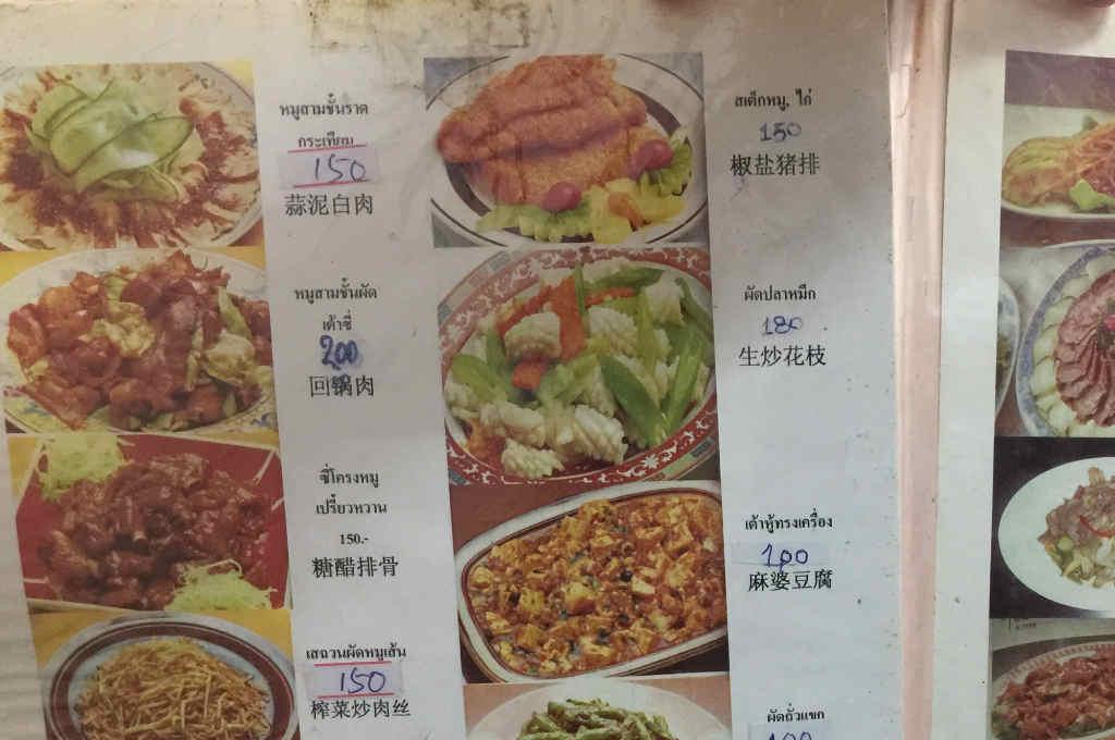 北京餐館のメニュー