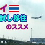 タイお試し移住のススメ