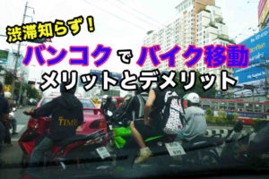 バンコクでバイク移動