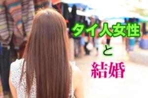 タイ人女性と結婚