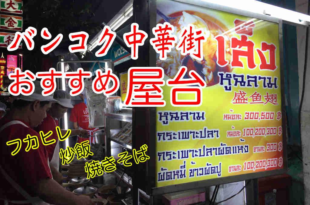 バンコクの中華街、 盛鱼翅