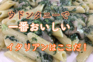 ウドンタニーで一番美味しいイタリアン「Little Italian Restaurant」