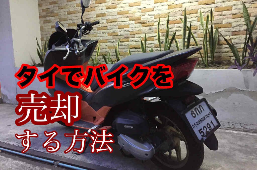 タイでバイクを売却