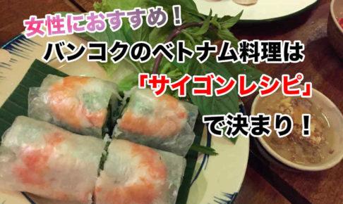 バンコクのベトナム料理「サイゴンレシピ」