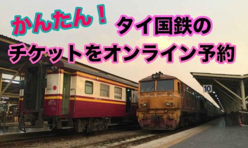 タイ国鉄予約方法
