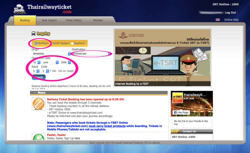 タイ国鉄の列車チケット予約