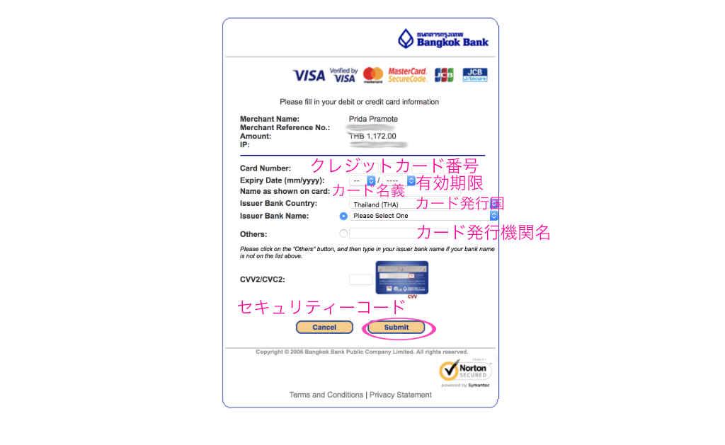 タイ国鉄予約サイトの決済画面