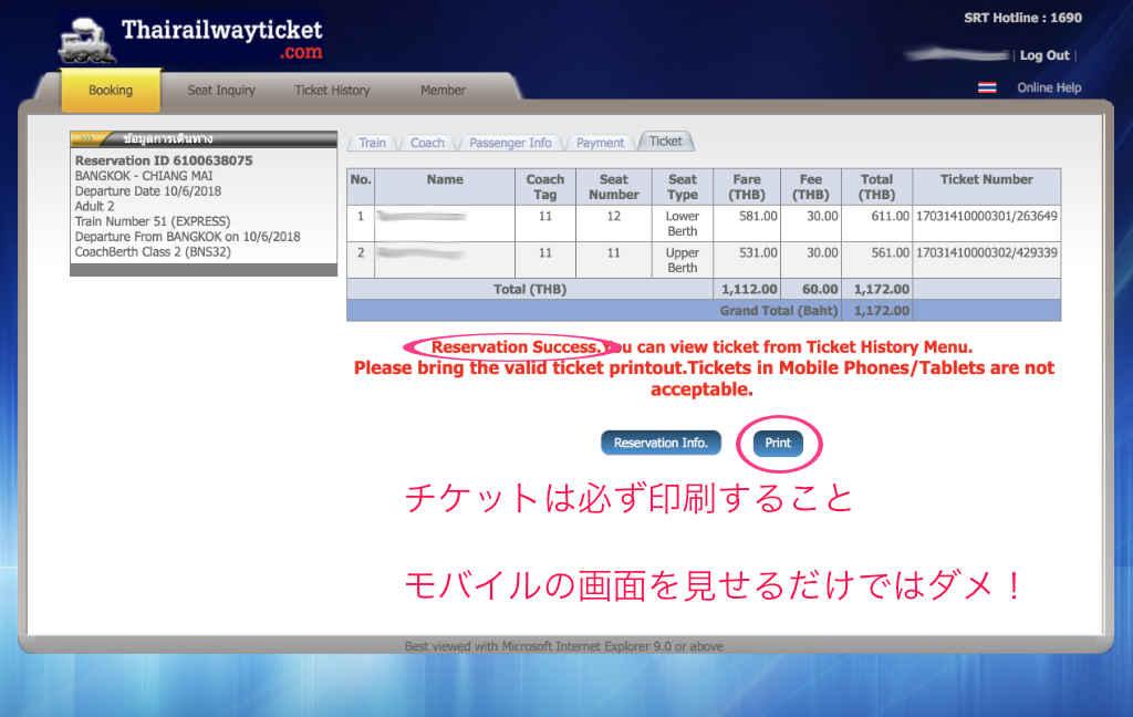 タイ国鉄予約サイト