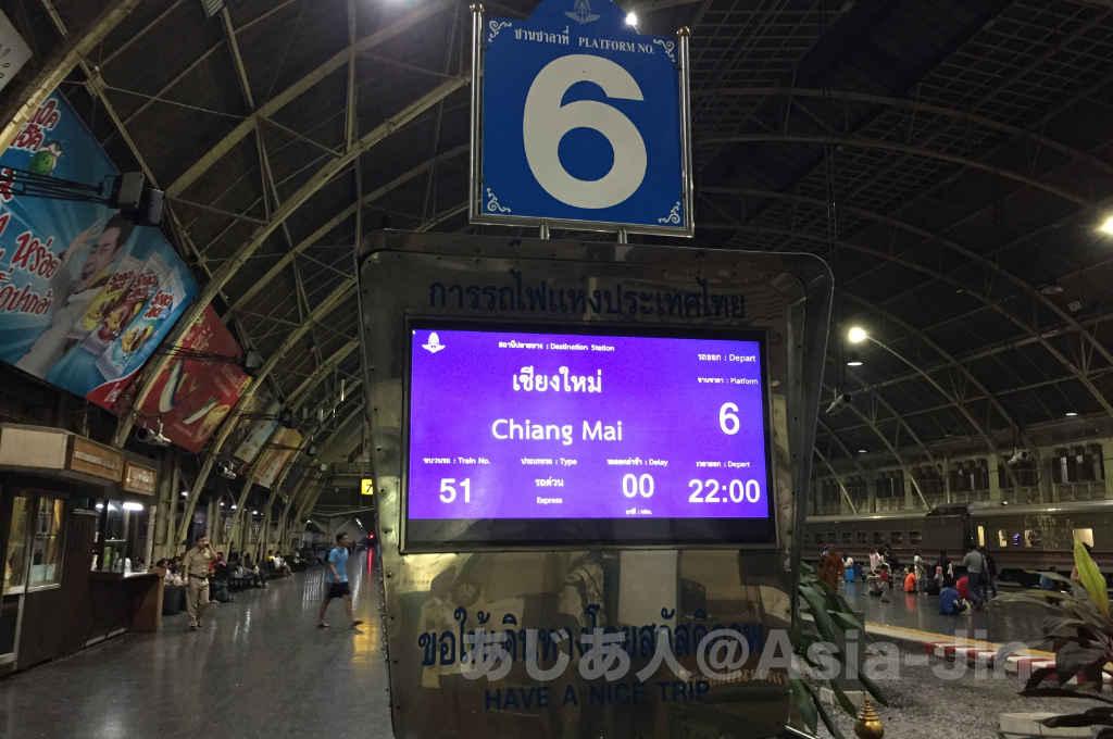 タイ国鉄のフアランポーン駅