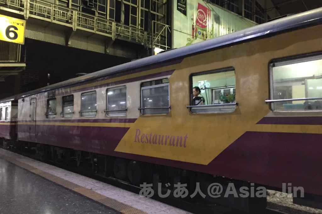 タイ国鉄チェンマイ行きの寝台急行食堂車
