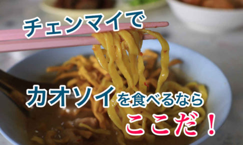 チェンマイでカオソイが美味しいAroon Rai