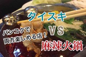 格安でタイスキと麻辣火鍋が食べ放題のHAPPY SUKI
