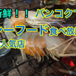 バンコクの食べ放題シーフード「Mungkorn Seafood」