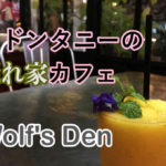 ウドンタニーのおしゃれ隠れ家カフェ「Wolf's Den」