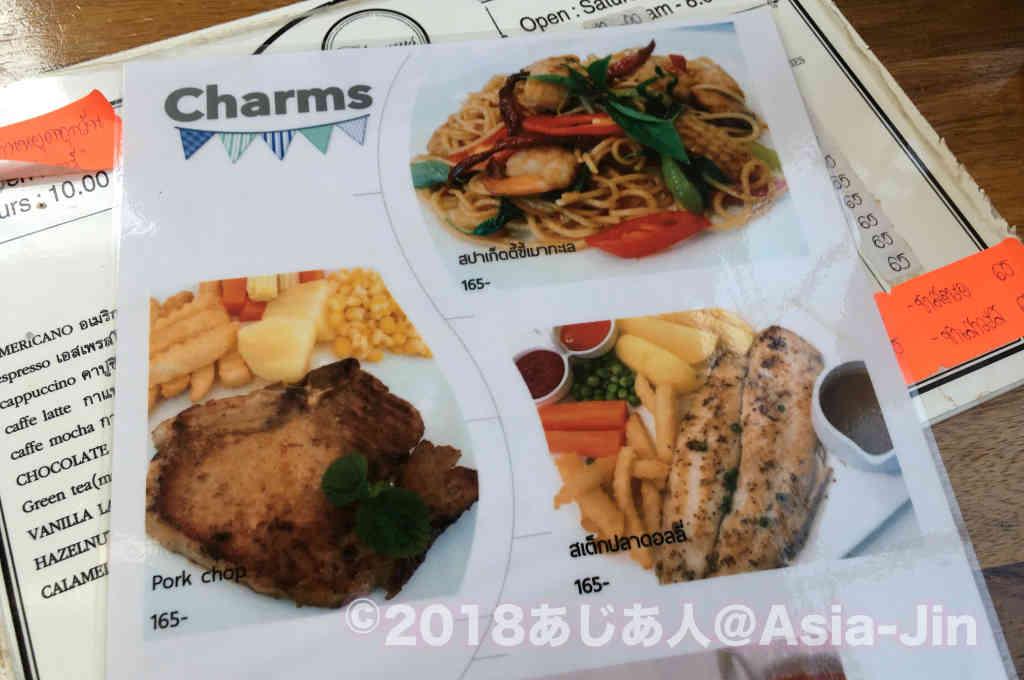 ウドンタニーのかわいい一軒家カフェ「Charms Cafe」