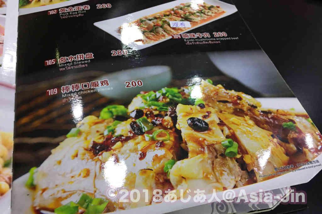 バンコク・ナラティワートにある本格四川料理「川味坊」