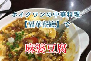 ホイクワンの中華料理「福華餐廳(Fu Hua Restaurant)」