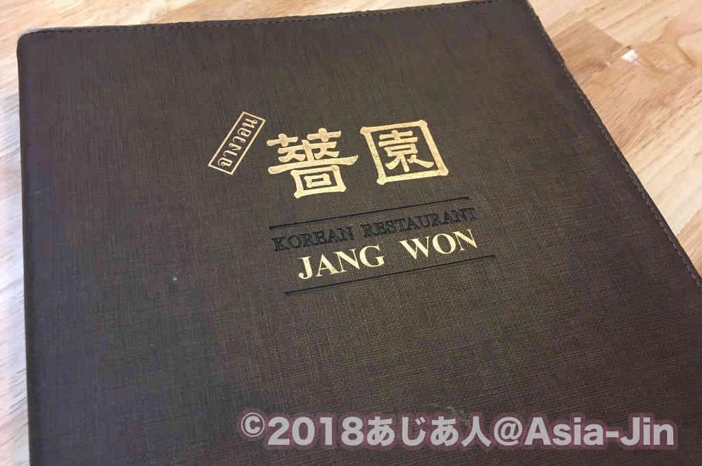 スクンビットの韓国式焼肉「薔園(ジャンウォン)」