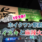 タイスキと点心の店「Happy Suki」ホイクワン店