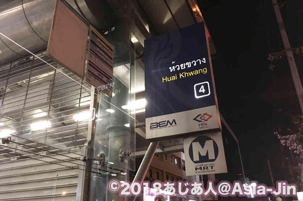 バンコク地下鉄のホイクワン駅4番出口