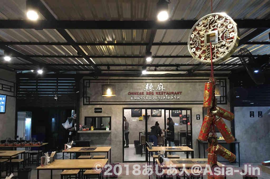 スティサーンの麻辣串焼専門店「MALA」