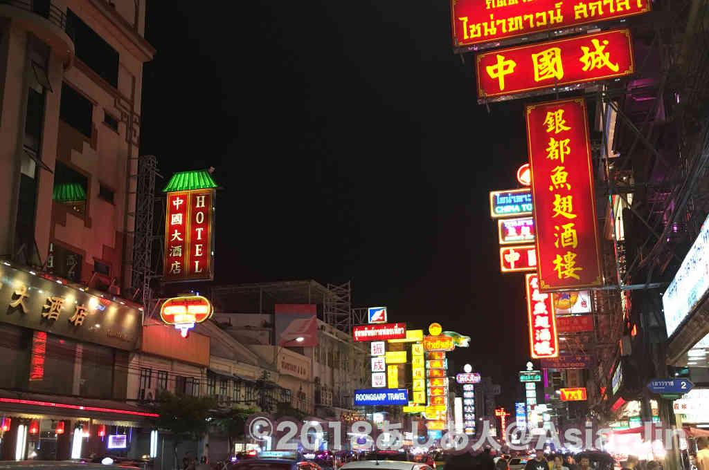 バンコクの中華街ヤワラート