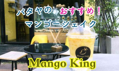パタヤでおすすめのマンゴーシェイク専門店「Mango King(マンゴーキング)」