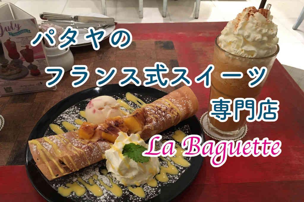 パタヤのフランス菓子専門店「LaBaguette」