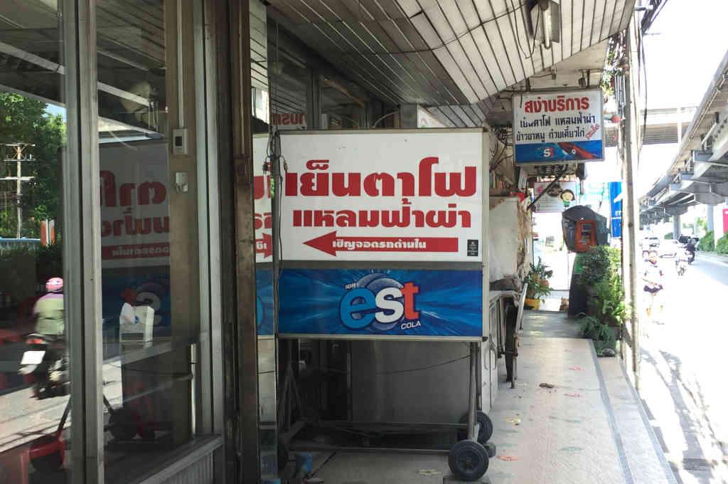バンコクの老舗タイラーメン食堂「Yentafo(イェンタフォー)」