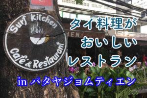 ジョムティエンのおいしいレストラン「Surf Kitchen (サーフキッチン)」