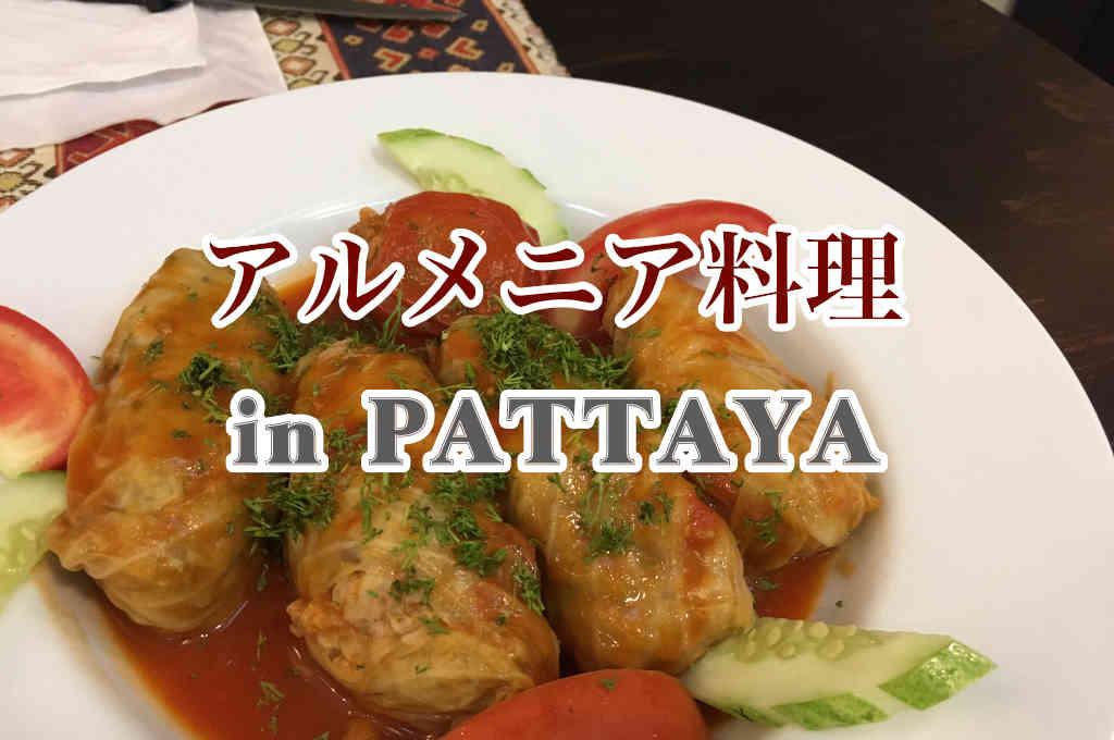 パタヤのアルメニア料理