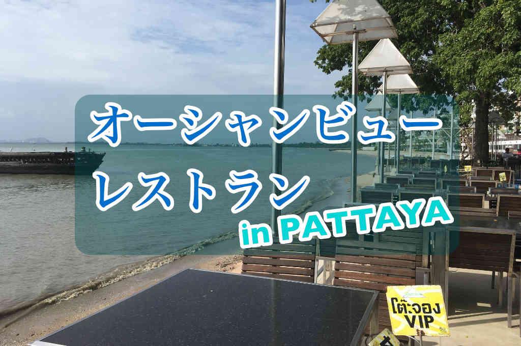 パタヤの海が見えるオーシャンビューレストラン「Moonaroi」