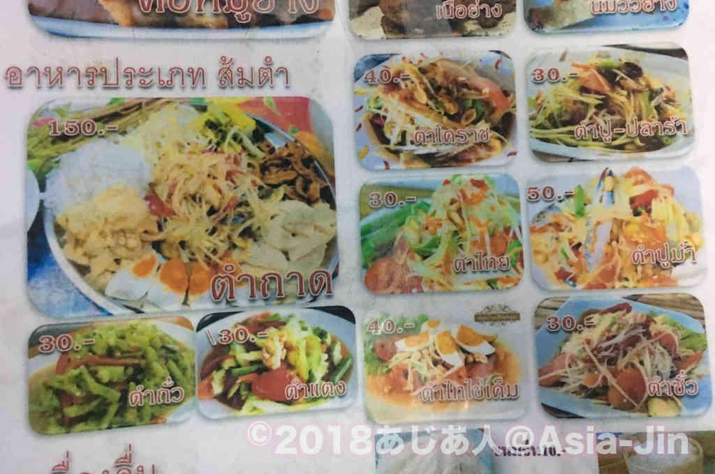 バンコクで一番イサーン料理がうまい食堂「スティフォーン」