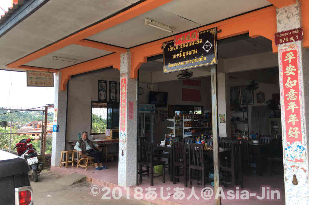 メーサロンの名店「雲南麺餃館」で雲南麺と餃子