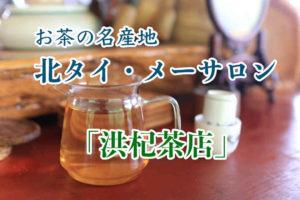 メーサロンの茶屋「洪杞茶店」