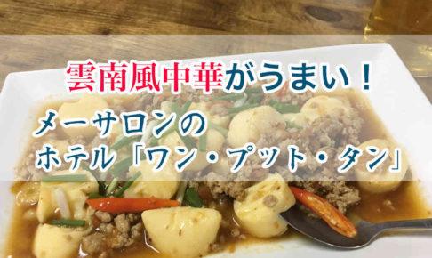 メーサロンのホテル「ワップットタン」併設の雲南味中華料理