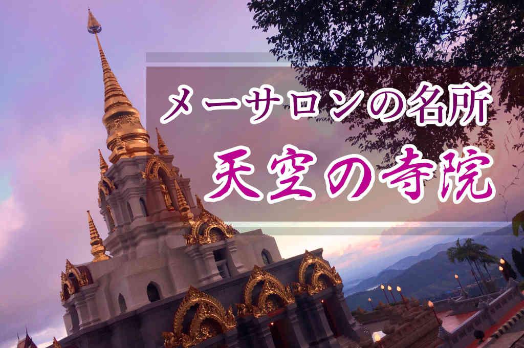 メーサロンにある天空の寺院「シーナカリン サースティット マハーサンティキリー」