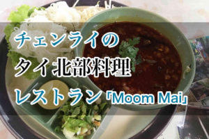 チェンライのレストラン「Moommai」
