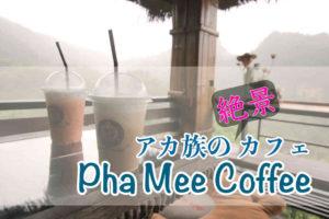 アカ族の料理を楽しめる「Pha Mee Coffee」