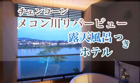 メコン川リバービューの絶景ホテル「チークガーデンリバーフロント」