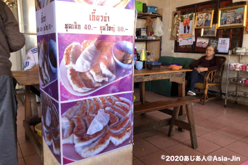 雲南麺餃館