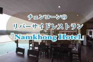 チェンコーン「ナムコーンリバーサイドホテル」のレストラン