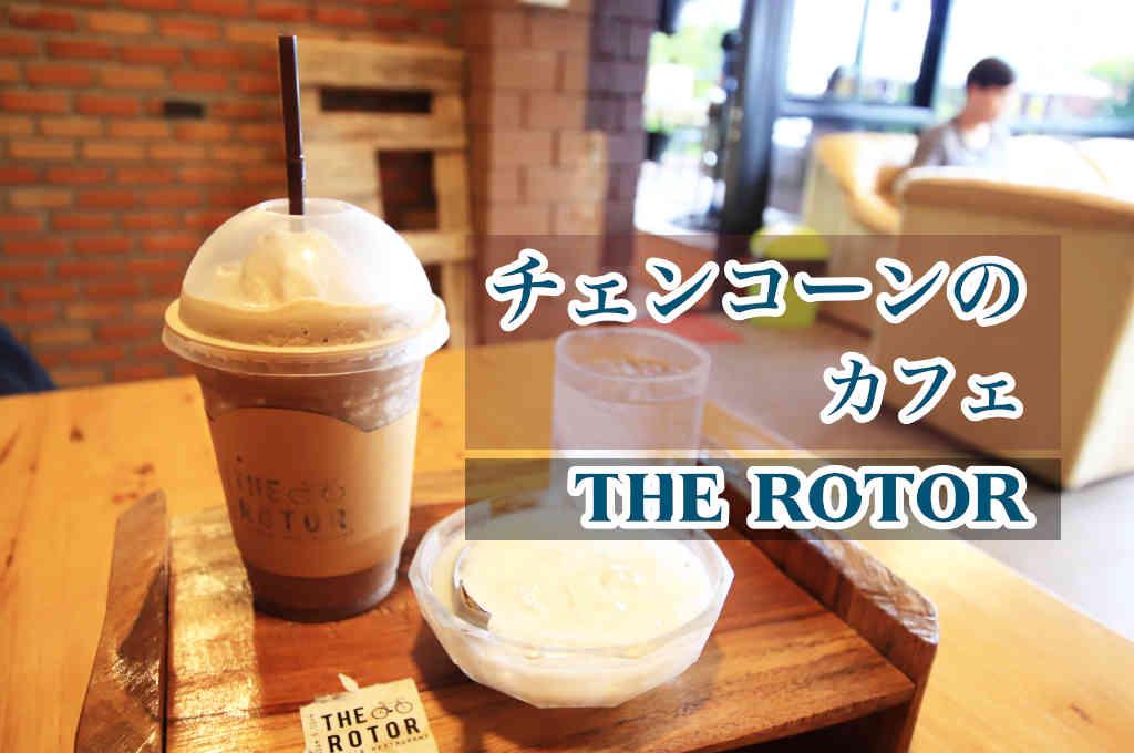 チェンコーンのカフェ「THE ROTOR」