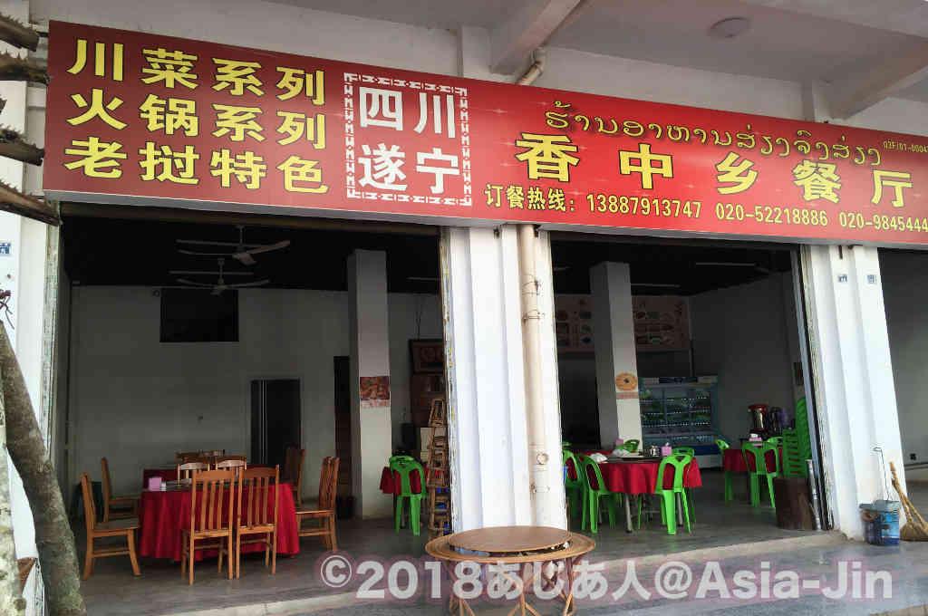 ラオス〜中国国境のボーテンの町